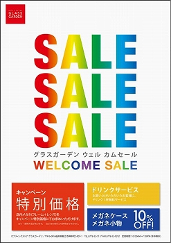 WELCOME SALEは本日まで。