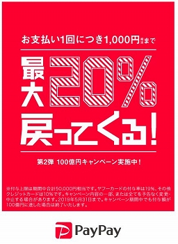 aa6560129a29 PayPay100億円キャンペーン第2弾